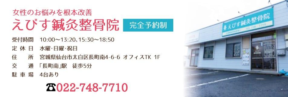 仙台市太白区|女性のお悩みを根本改善|えびす鍼灸整骨院・整体院